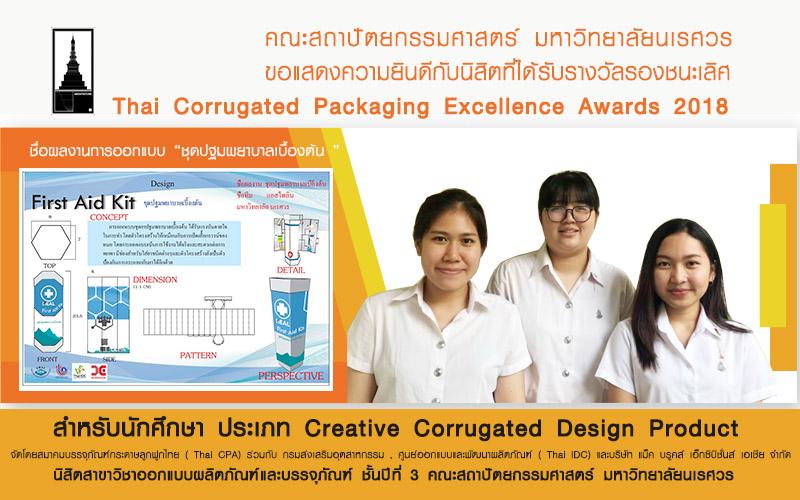 นิสิตคณะสถาปัตยกรรมศาสตร์ มหาวิทยาลัยนเรศวร ได้รับรางวัลรองชนะเลิศ  Thai Corrugated Packaging Excellence Awards 2018