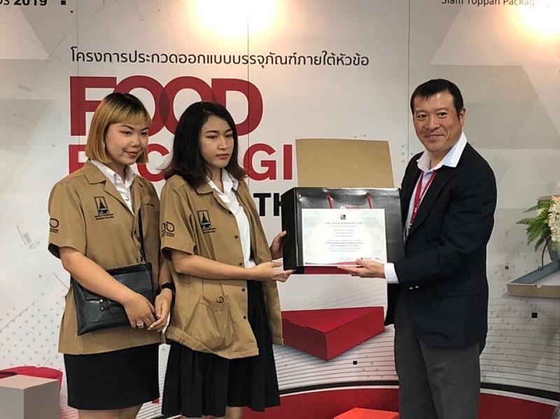 """นิสิตสาขาวิชาออกแบบผลิตภัณฑ์และบรรจุภัณฑ์ ได้รับรางวัลรองชนะเลิศอันดับ 2  """"Food Packaging for the Future"""""""