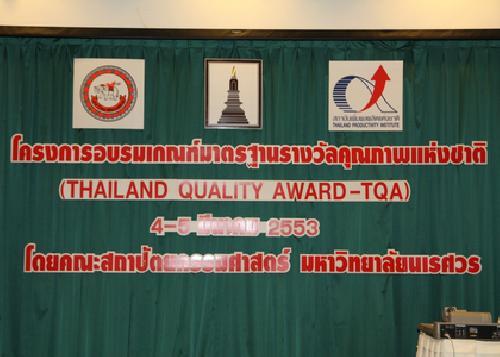โครงการอบรมเกณฑ์มาตรฐานรางวัลคุณภาพแห่งชาติ (Thailand Quanlity Award - TQA)