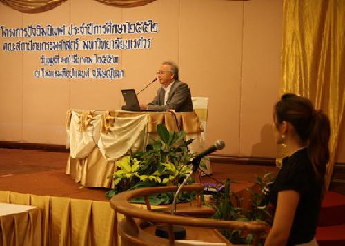 โครงการปัจฉิมนิเทศ ประจำปีการศึกษา 2552