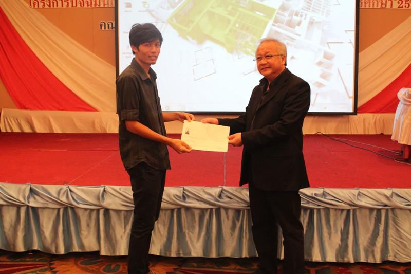 โครงการปัจฉิมนิเทศ ประจำปีการศึกษา 2554 และงานเลี้ยงอำลารุ่นพี่  คณะสถาปัตยกรรมศาสตร์ มหาวิทยาลัยนเรศวร