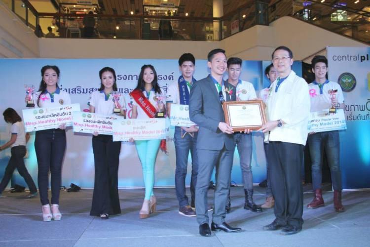 นิสิตคณะสถาปัตยฯ คว้ารางวัลรองชนะเลิศอันดับ 1  Mr & Miss Healthy Model 2014