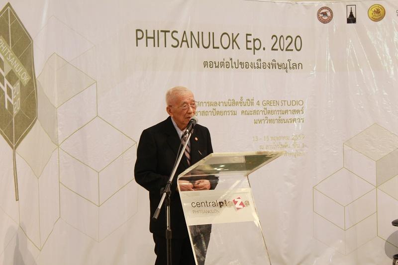 """Phisanulok EP.2020 : ตอนต่อไปของเมืองพิษณุโลก"""