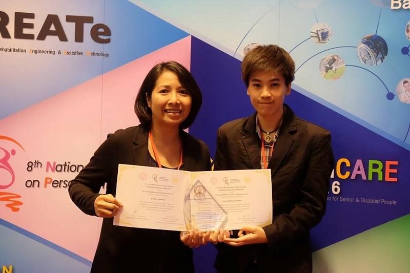 นิสิตระดับปริญญาโทได้รับรางวัลบทความวิชาการระดับยอดเยี่ยม งานสัมมนาวิชาการระดับชาติด้านคนพิการครั้งที่ 8 ประจำปี 2559
