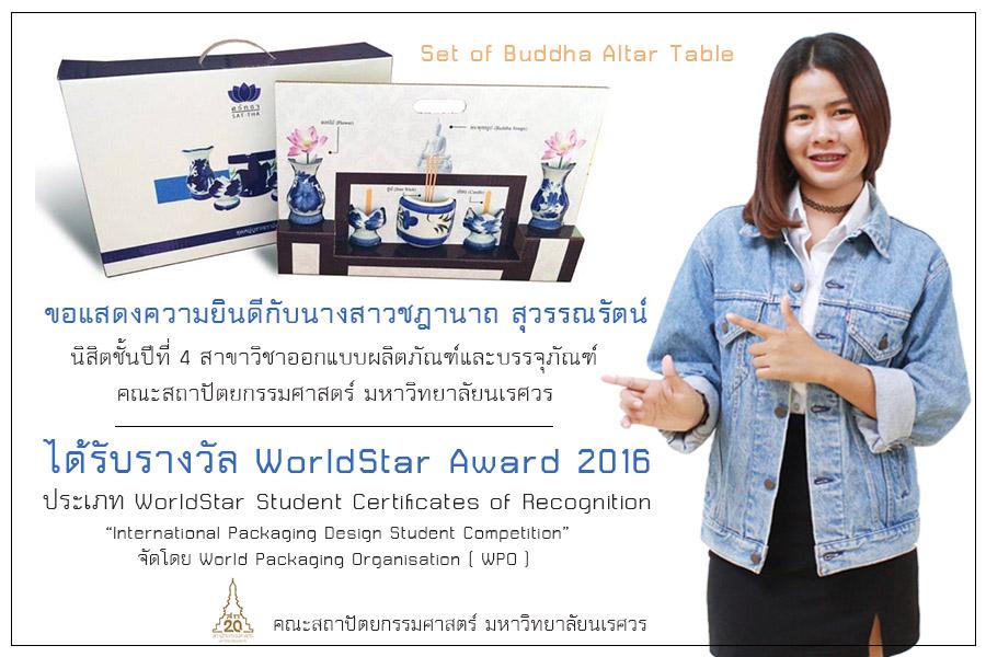 นิสิตคว้ารางวัล WorldStar Award 2016 (ระดับโลก)