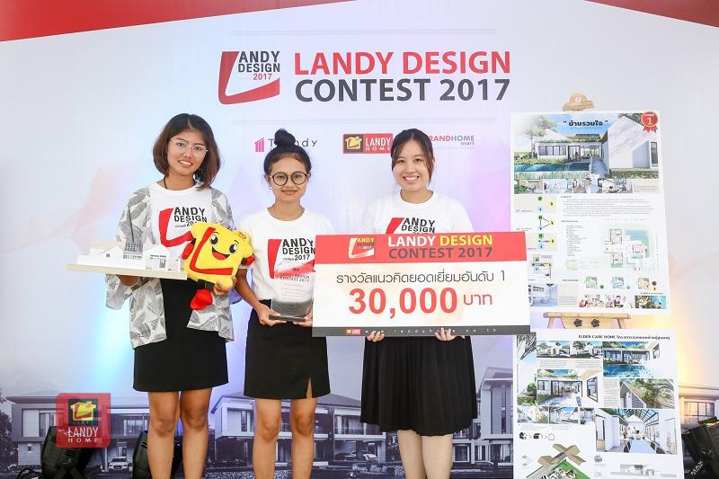 นิสิตคณะสถาปัตยกรรมศาสตร์ ม.นเรศวร ชนะเลิศการประกวดออกแบบบ้าน Landy Home Design Contest 2017