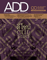 Art & Design Department Annual Public Relations Journal ฉบับที่ 2 ประจำปีการศึกษา 2557-2558