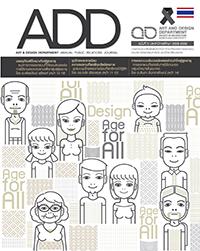 Art & Design Department Annual Public Relations Journal ฉบับที่ 3 ประจำปีการศึกษา 2558-2559