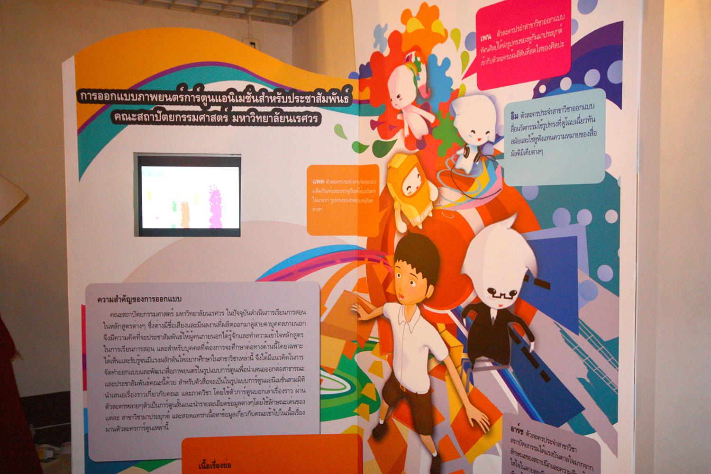 """โครงการนิทรรศการศิลปกรรม ครั้งที่ 8 """"Design Land"""""""