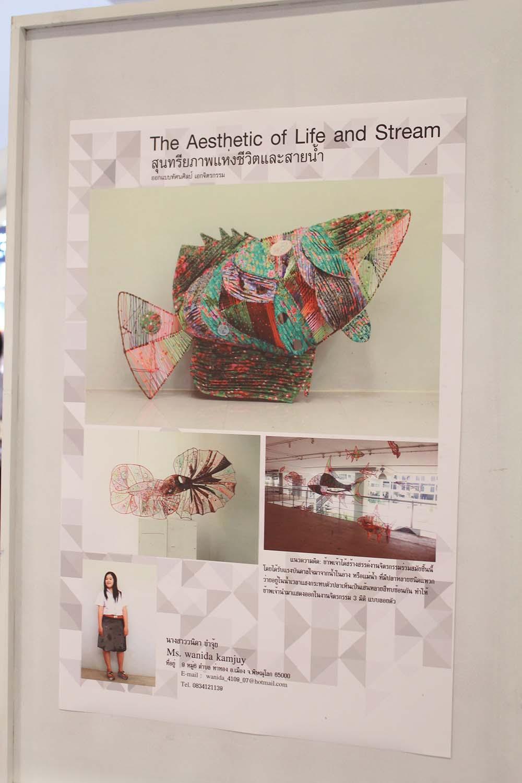 โครงการนิทรรศการศิลปกรรม ครั้งที่ 12