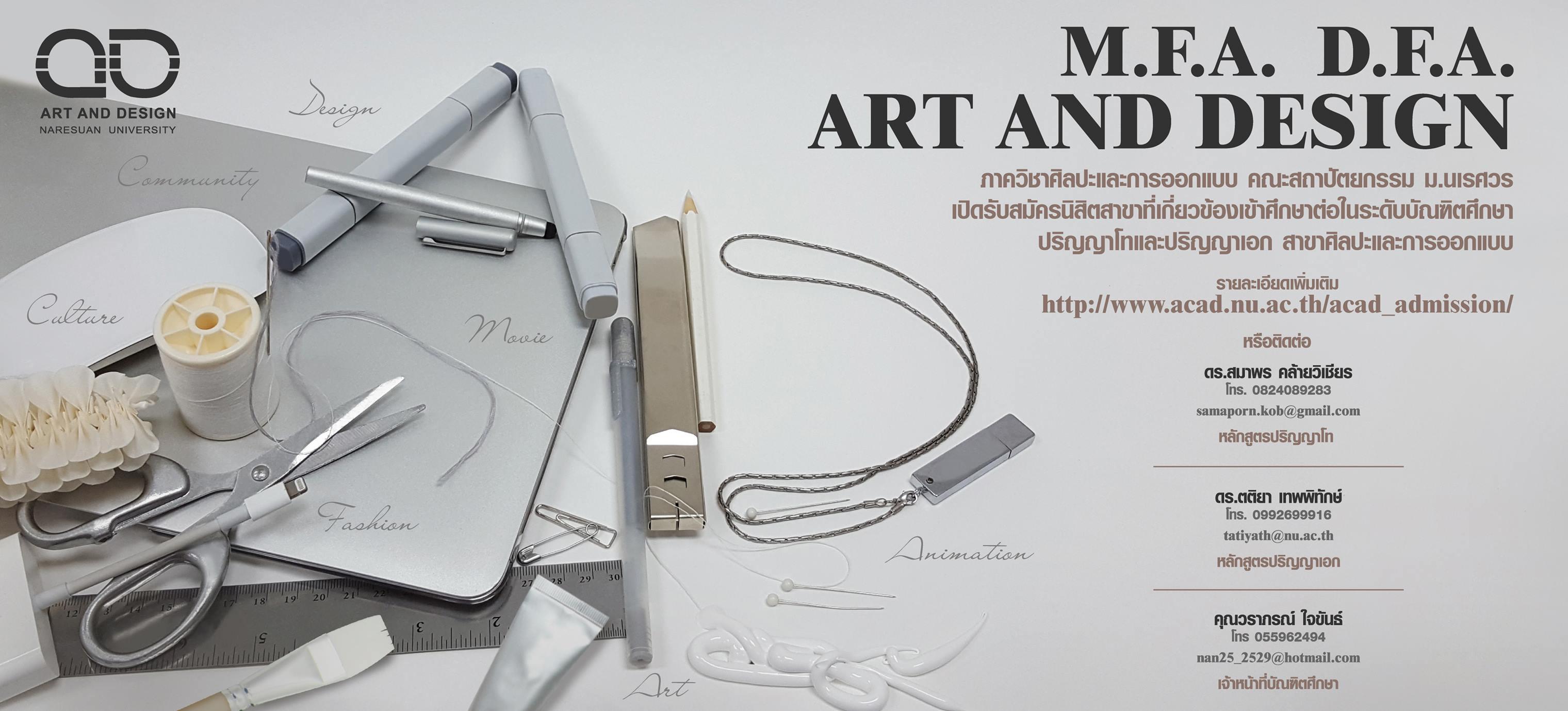 รับสมัครเข้าศึกษา Art and Design